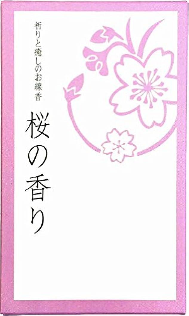 最大限松明熟達悠々庵 祈りと癒しのお線香 桜