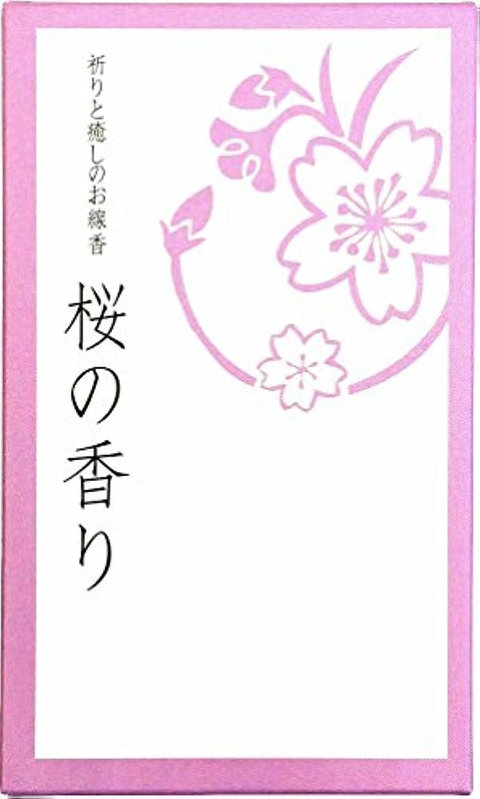 ジョージバーナード注入するメール悠々庵 祈りと癒しのお線香 桜