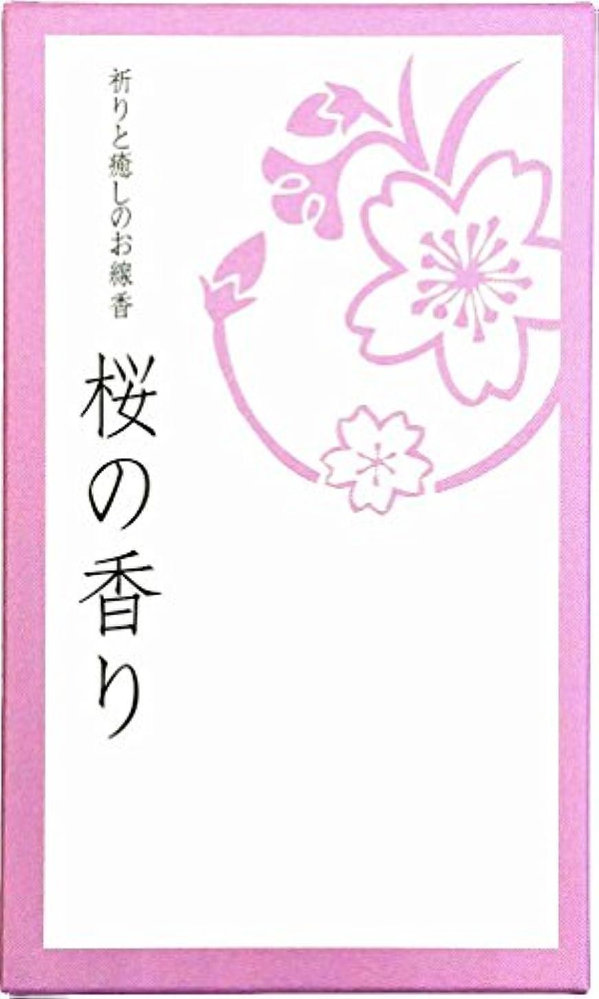 五十消す富豪悠々庵 祈りと癒しのお線香 桜