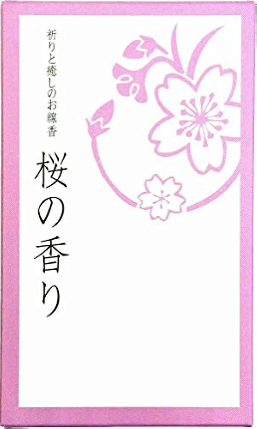 交通渋滞レタッチ販売員悠々庵 祈りと癒しのお線香 桜