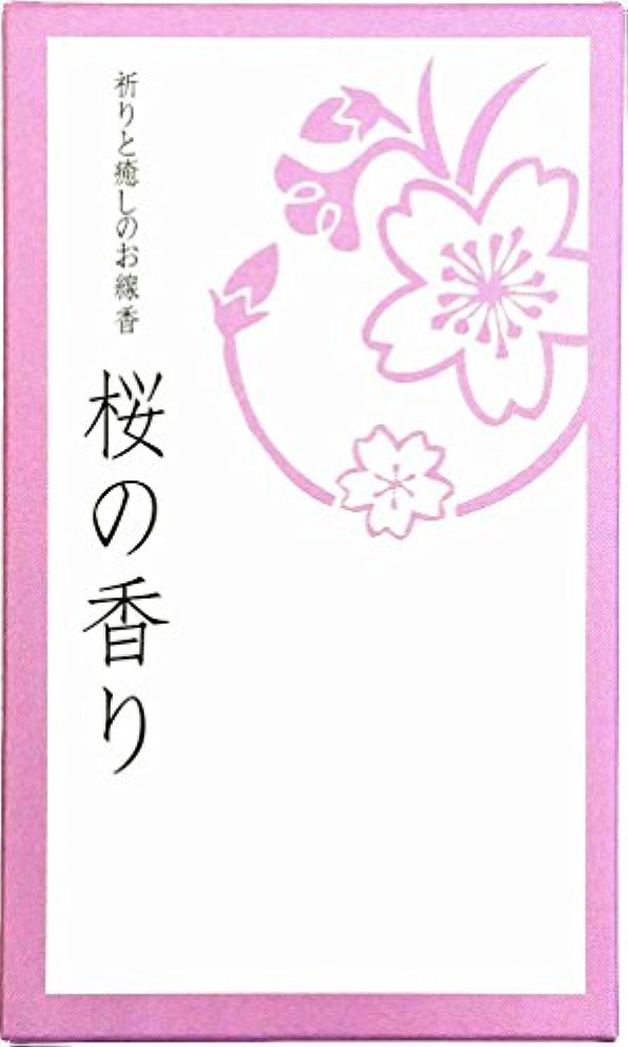 悠々庵 祈りと癒しのお線香 桜
