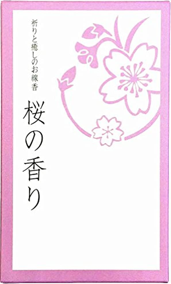 作物鮮やかな荒野悠々庵 祈りと癒しのお線香 桜