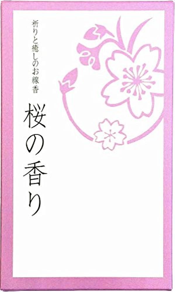 反動プレーヤーレンチ悠々庵 祈りと癒しのお線香 桜