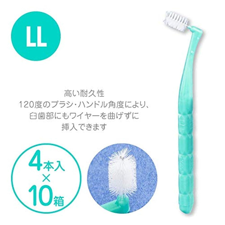 者トラフィックナースプロスペック 歯間ブラシ アングルアクア 4本入 × 10パックセット LL アクアグリーン