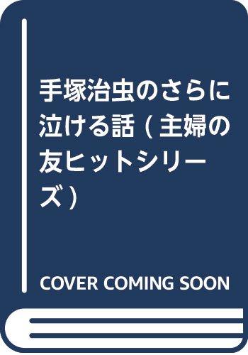 手塚治虫のさらに泣ける話 (主婦の友ヒットシリーズ)