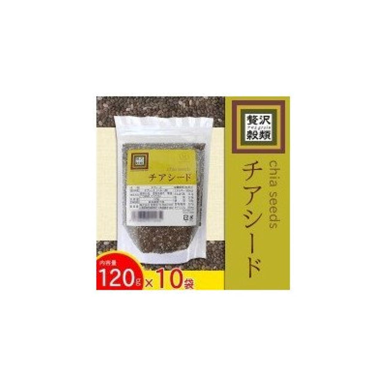 交流する逆重なる贅沢穀類 チアシード 120g×10袋