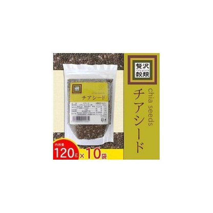 買い物に行く安らぎ捕虜贅沢穀類 チアシード 120g×10袋
