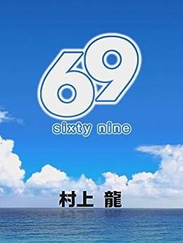 [村上 龍]の69 Sixty Nine (村上龍電子本製作所)