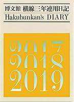 博文館 日記 2017年1月始まり  横線三年連用日記 B5 No.015