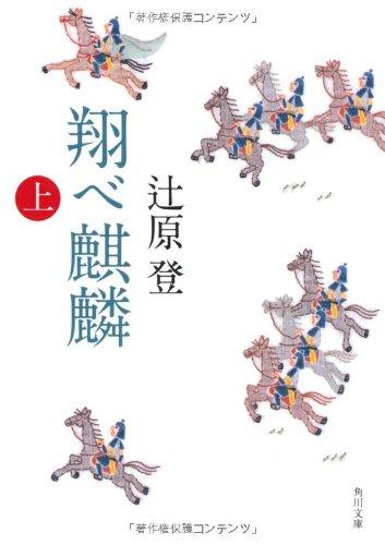 翔べ麒麟(上) (角川文庫)の詳細を見る