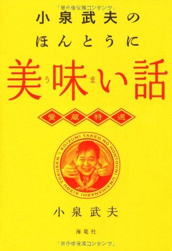 小泉武夫のほんとうに美味い話―愛蔵特選の詳細を見る