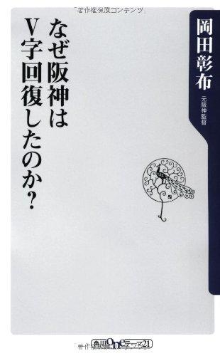 なぜ阪神はV字回復したのか? (角川oneテーマ21)の詳細を見る