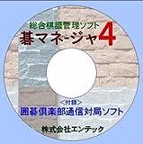 囲碁ソフト 囲碁教材 究極の棋譜管理ソフト 碁マネージャ4