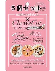 【5個セット】チュアカット ベリーヨーグルト 45粒