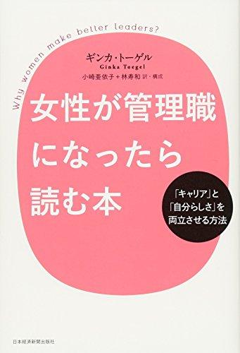 女性が管理職になったら読む本 ―「キャリア」と「自分らしさ」を両立させる方法