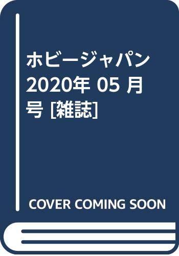 ホビージャパン 2020年 05 月号 [雑誌]...