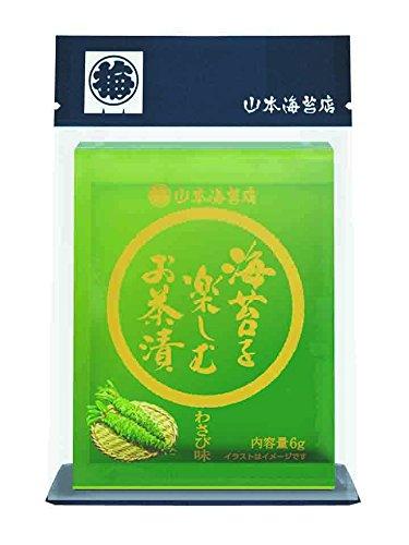 山本海苔店 お茶漬け ( わさび ) 5袋入 九州有明海産 国産 海苔 ギフト お中元