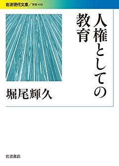 人権としての教育 (岩波現代文庫 学術 410)