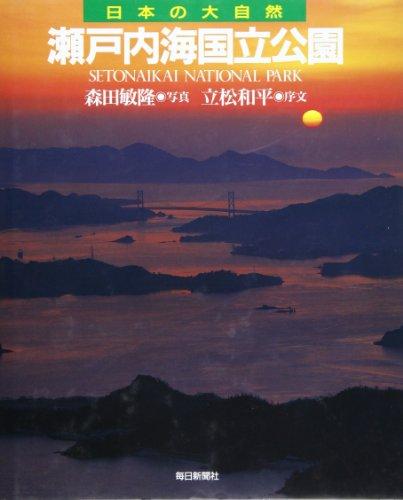 瀬戸内海国立公園 (日本の大自然)