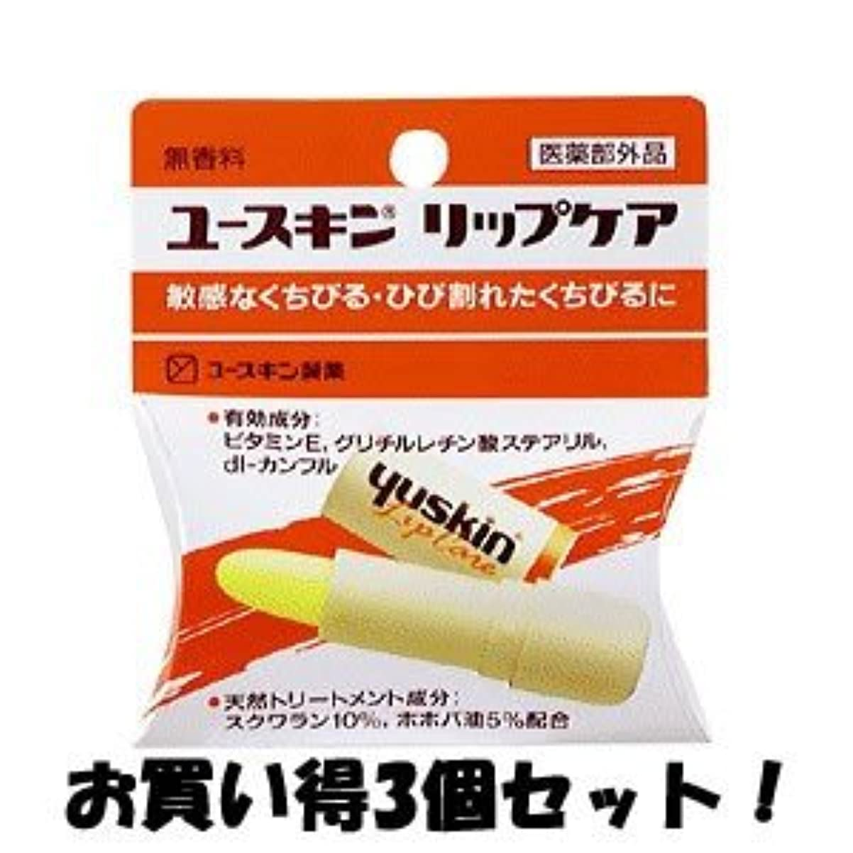 法令好奇心盛ロマンチック(ユースキン製薬)ユースキン リップケア 3.5g(医薬部外品)(お買い得3個セット)
