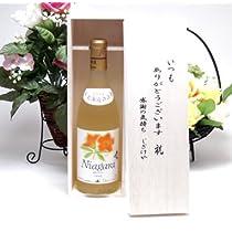 お洒落に小樽をと方へ♪ 北海道産葡萄100% おたるワイン ナイアガラ(白/やや甘口) 720ml いつもありがとう木箱セット