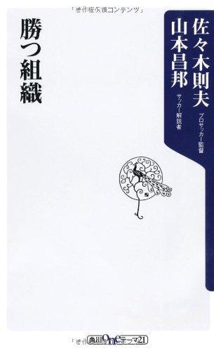 勝つ組織 (角川oneテーマ21)の詳細を見る