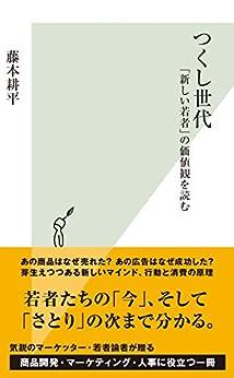 [藤本 耕平]のつくし世代~「新しい若者」の価値観を読む~ (光文社新書)