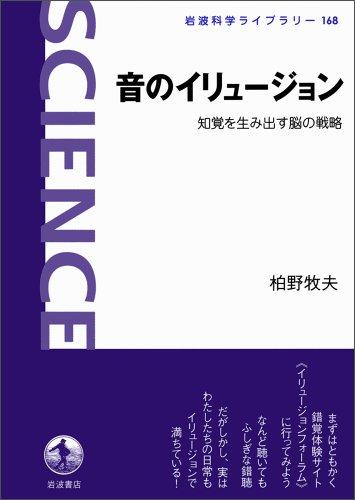 音のイリュージョン——知覚を生み出す脳の戦略 (岩波科学ライブラリー 168)