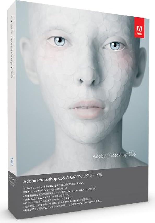 贅沢なポルノ上記の頭と肩Adobe Photoshop CS6 Macintosh版 アップグレード版 (CS5ユーザー対象) (旧製品)