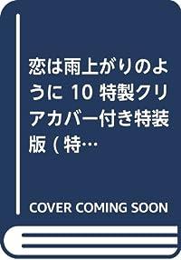 恋は雨上がりのように 10 特製クリアカバー付き特装版 (特品)