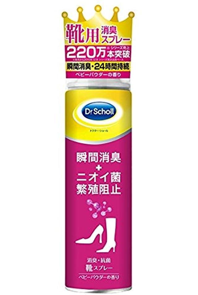 勧める頬骨レギュラー【Dr.Scholl】ドクターショール 消臭?抗菌靴スプレー(ベビーパウダーの香り) 150ml ×10個セット