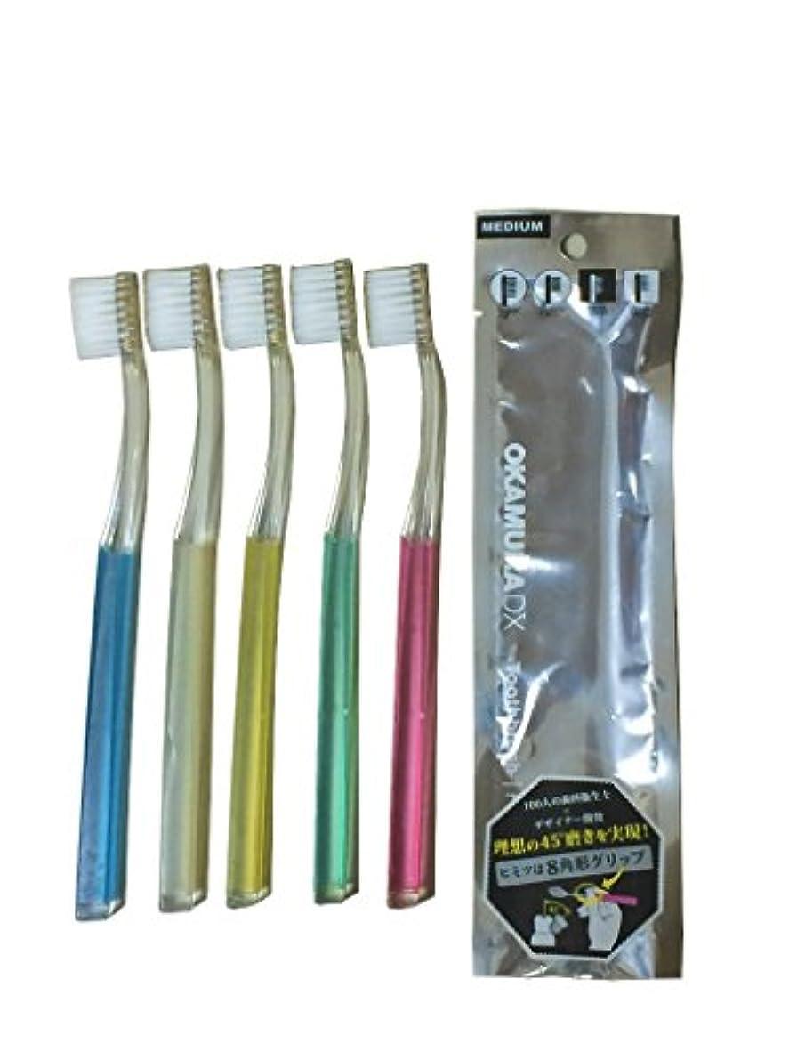 間商業の割合OKAMURA DX レギュラー 先細 歯科医推奨歯ブラシ 5色 5本セット