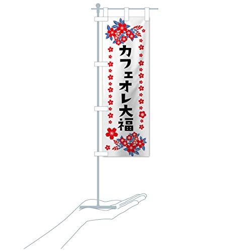 卓上ミニカフェオレ大福 のぼり旗 サイズ選べます(卓上ミニのぼり10x30cm 立て台付き)