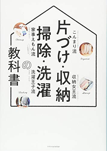 片づけ・収納・掃除・洗濯の教科書...
