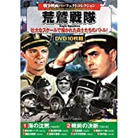 【まとめ 5セット】 戦争映画パーフェクトコレクション 荒鷲戦隊