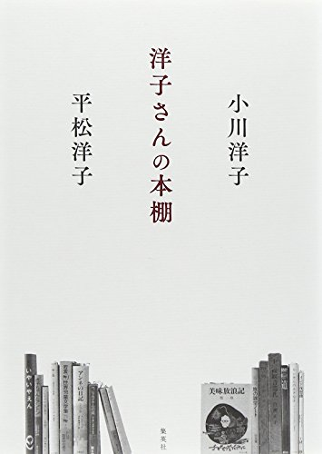 洋子さんの本棚の詳細を見る