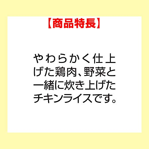キユーピーベビーフード 野菜入りチキンライス 70g