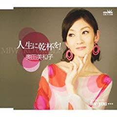 奥田美和子「for you…」のジャケット画像
