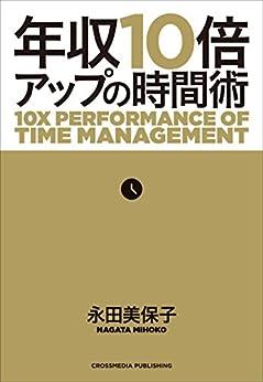 [永田 美保子]の年収10倍アップの時間術