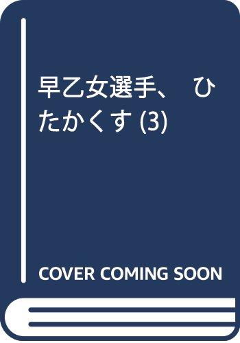 早乙女選手、ひたかくす 3 (ビッグコミックス)