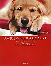 犬が教えてくれた幸せになるヒント ~Bliss to You~