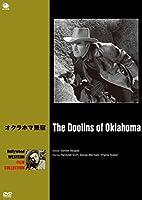 オクラホマ無宿 [DVD]