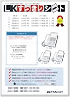 LKすっきりシート(NTT EP73/74H/83H用 1000台分)LS-HT02-1000
