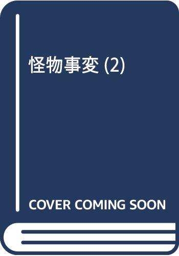 怪物事変 2 (ジャンプコミックス)