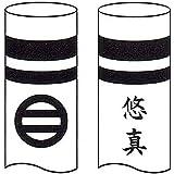 [東旭][鯉のぼり]吹流し用[家紋][名前]片面ずつ?黒[2.5m以上][tk-F4b][日本の伝統文化][こいのぼり]