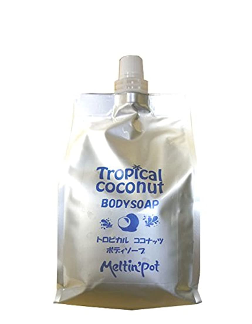 バター湿度ありそうトロピカルココナッツ ボディソープ 1000ml 詰め替え Tropical coconut Body Soap 加齢臭に! [MeltinPot]