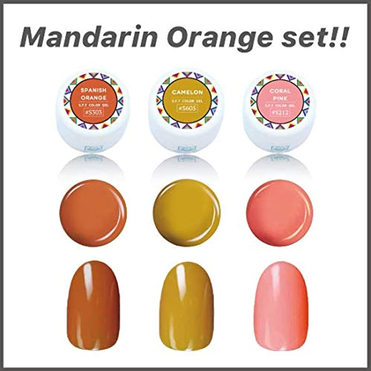 ある広告人気日本製 ジェルネイル マンダリンオレンジセット 3色セット FUNSIDË ファンサイド カラージェル マンダリン オレンジ イエロー ピンク