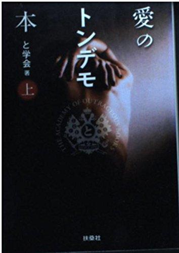 愛のトンデモ本〈上〉 (扶桑社文庫)の詳細を見る