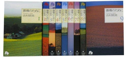薔薇のために 文庫版 コミック 全9巻完結セット (小学館文庫)の詳細を見る