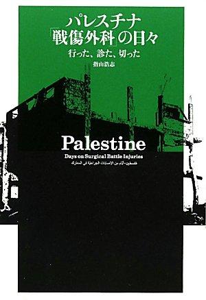 パレスチナ 「戦傷外科」の日々: 行った、診た、切ったの詳細を見る